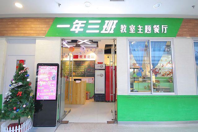 一年三班教室主题餐厅(大悦城店)