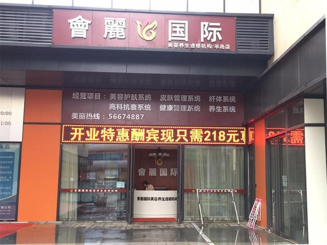 会丽国际美容养生会所(长阳半岛广场旗舰店)