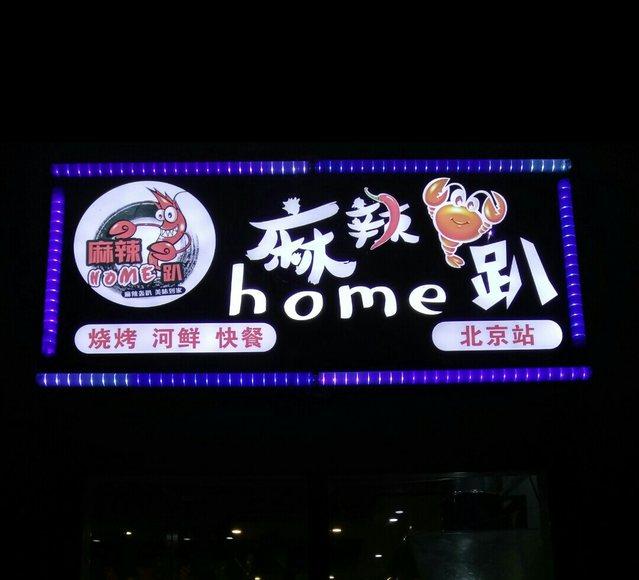 麻辣home趴(北京站店)