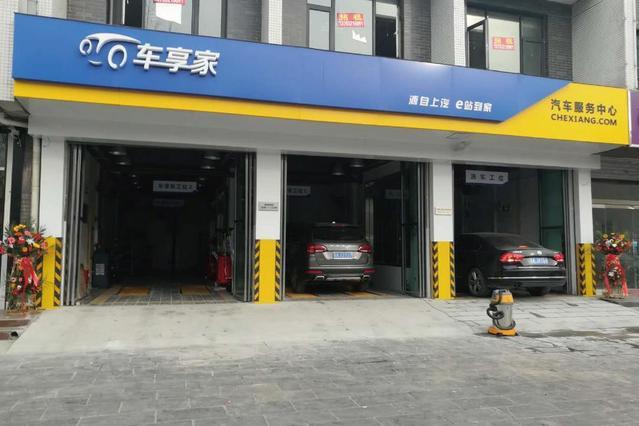车享家汽车养护中心(石家庄谈固东街店)