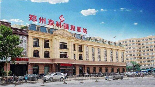 郑州京科强直医院