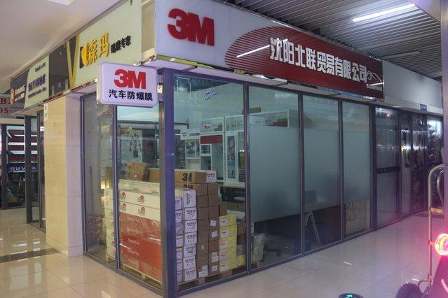 沈阳北联汽车贴膜3M店