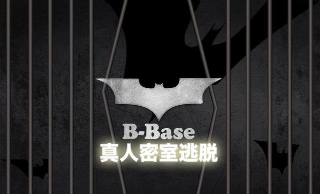 B base真人密室逃脱(江南西店)