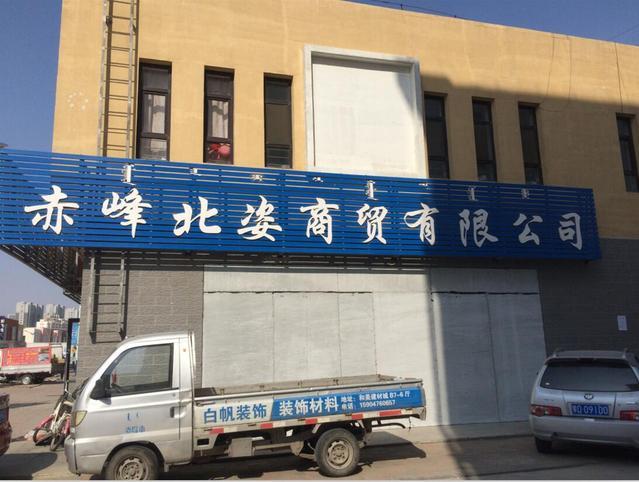 赤峰北姿商贸有限公司