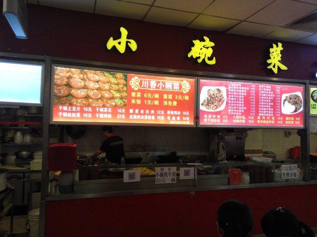 小碗菜(燕赛店)