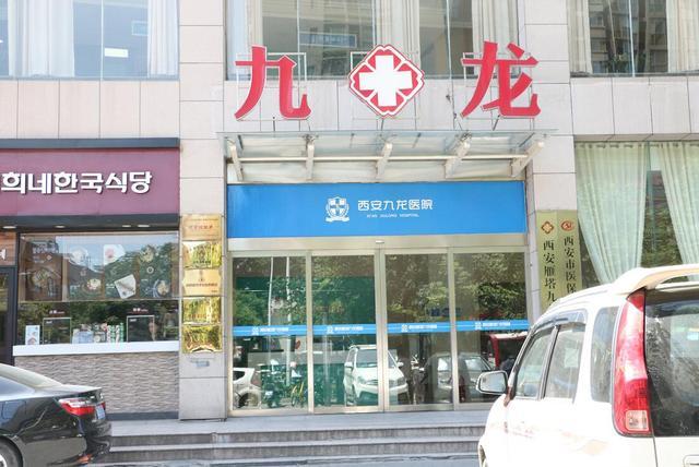 西安九龙医院