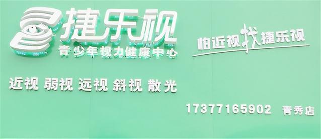 捷乐视青少年视力矫正配镜中心(青秀店)