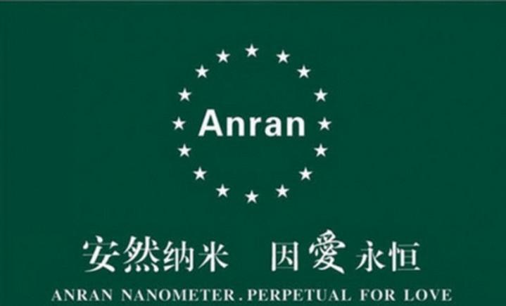 安然纳米汗蒸(东风路店)