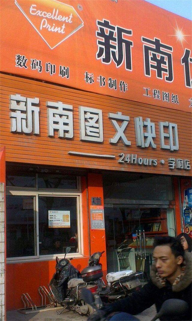 新南图文快印(学府店)