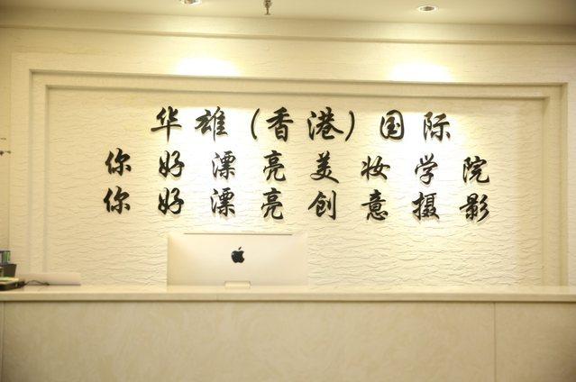 香港·你好漂亮美妆学院(晋江店)