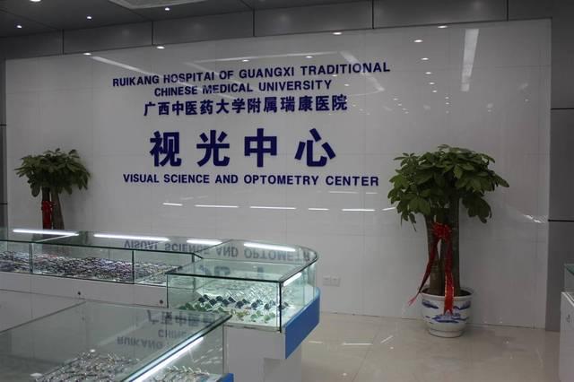 广西中医药大学附属瑞康医院视光中心