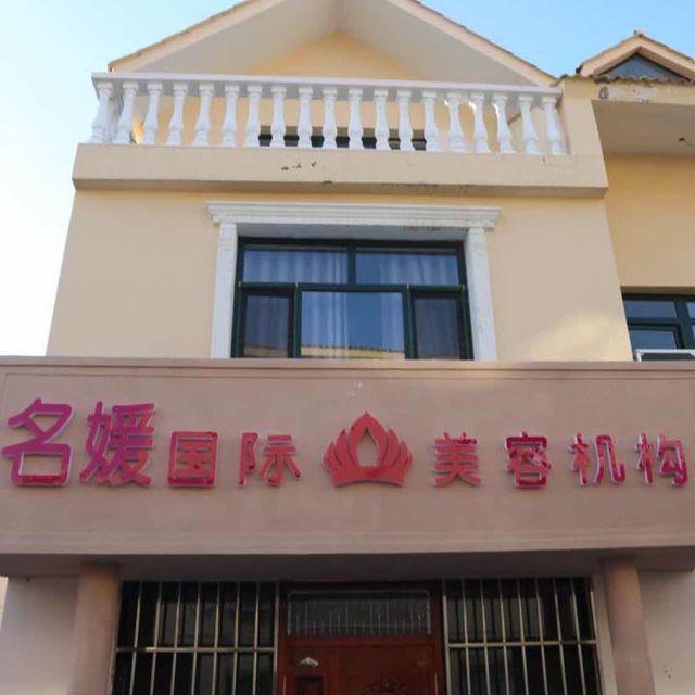 名媛国际美容机构
