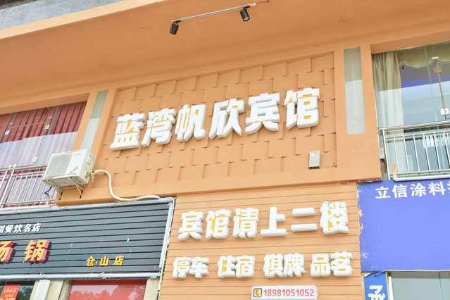 蓝湾帆欣宾馆(仓山店)