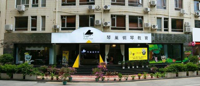 琴巢钢琴教育(滨北店)