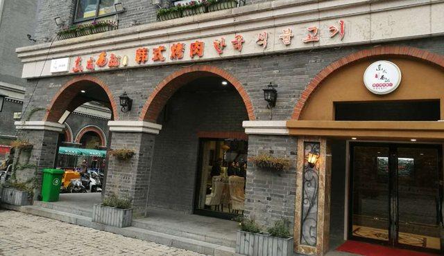 东成西就韩式烤肉餐厅