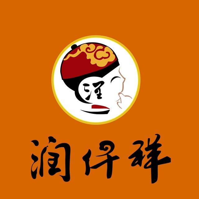 润仟祥黄焖鸡米饭(汇荣路店)