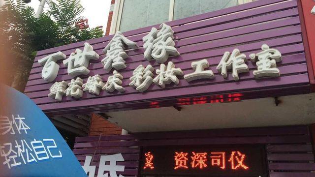 百世鑫缘鲜花婚庆彩妆工作室
