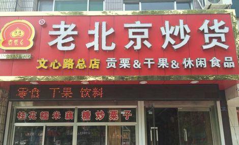 老北京炒货