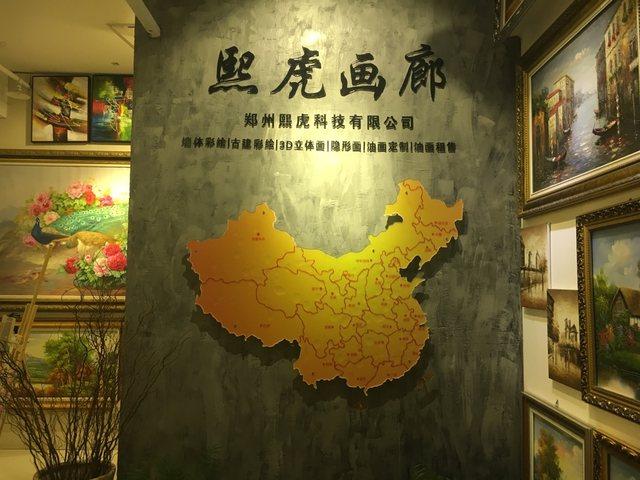 熙虎画廊(旗舰店)