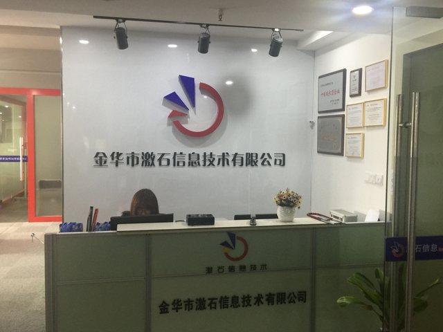 金华市激石信息技术有限公司