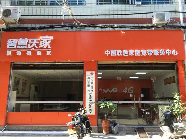 中国联通家庭宽带服务中心