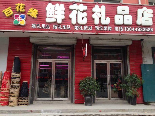 百花缘鲜花礼品店