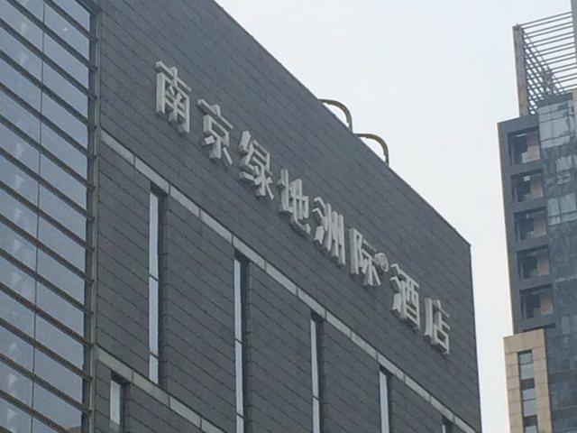绿地洲际酒店