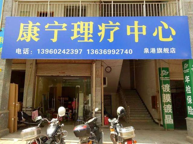 康宁理疗中心