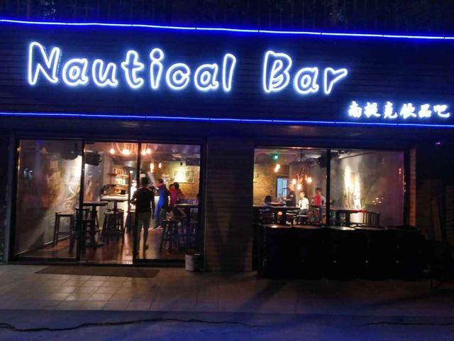 Nautical Bar南提克饮品吧(悦华店)
