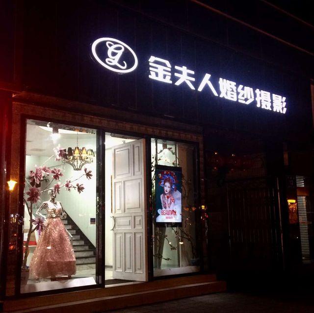 金夫人国际婚纱摄影(金夫人涪城路店)