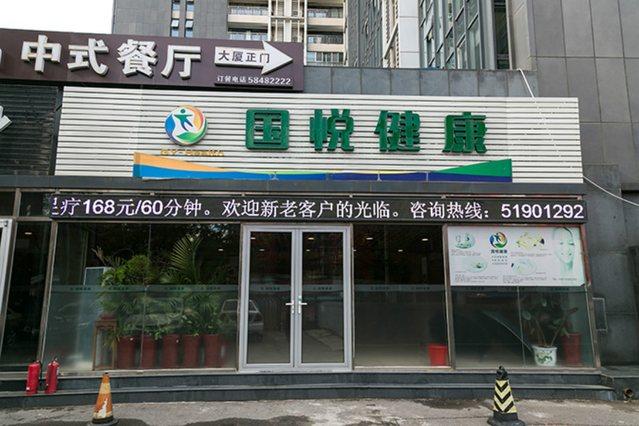 国悦健康(西三环北路店)