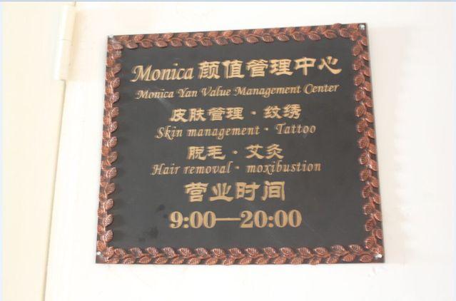 Monica颜值管理中心