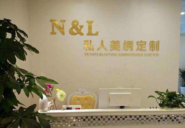 N&L私人美绣定制(南苑环球店)