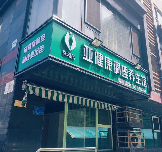 新泓能亚健康调理养生馆