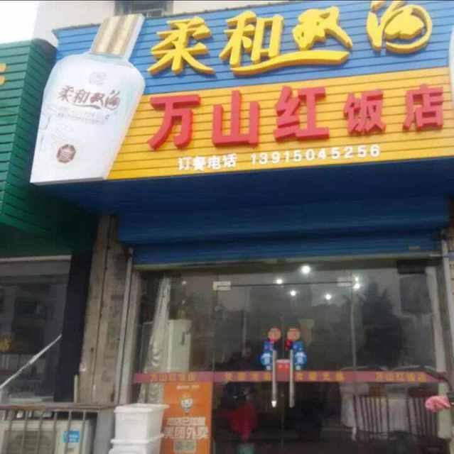 万山红饭店