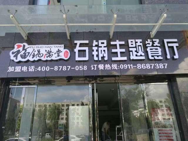 石锅主题餐厅