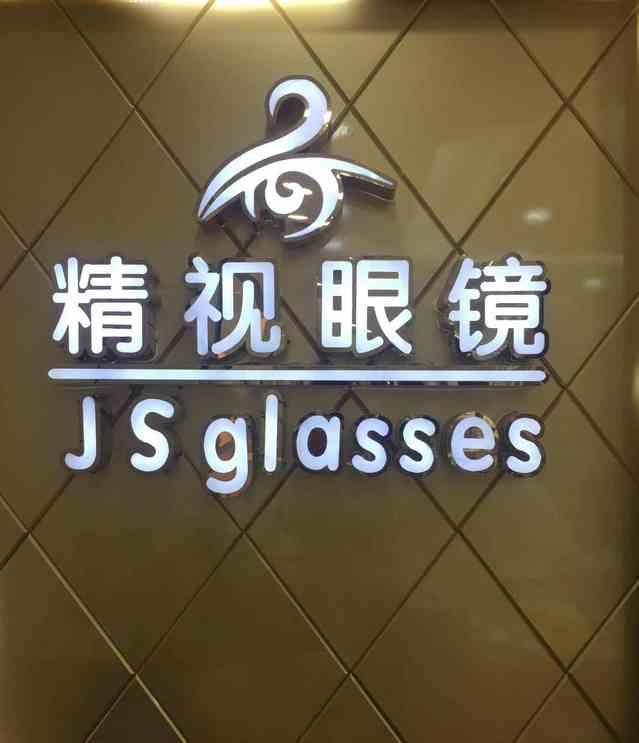 精视眼镜(海甸岛店)