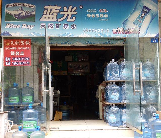 蓝光天然矿泉水