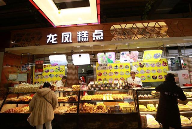 龙凤糕点(北方市场店)