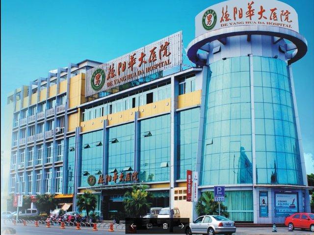德阳华大医院
