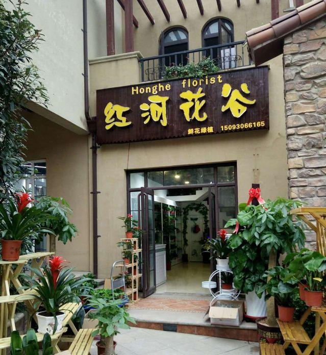 红河花谷花店