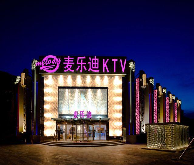 麦乐迪KTV(安定门店)