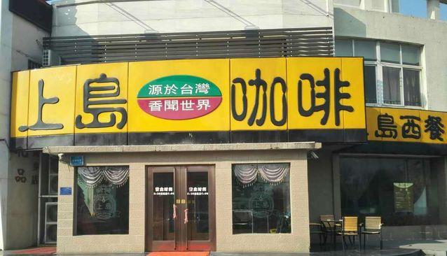 上岛咖啡(良乡店)