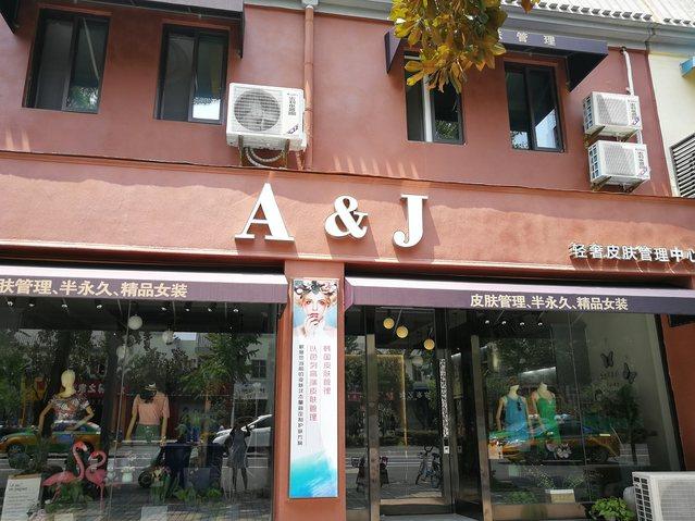 A&J轻奢皮肤管理中心