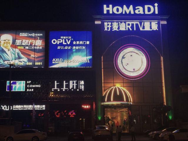 好麦迪RTV(前兴路店)