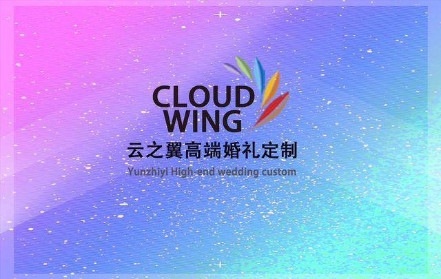 云之翼高端婚礼定制