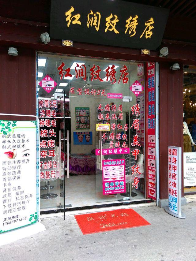 红润纹绣店
