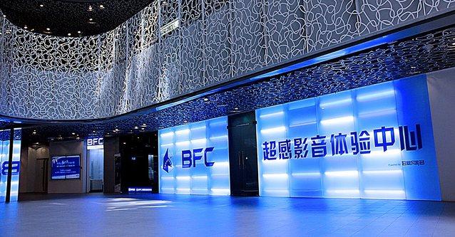 BFC超感影音体验中心(三里屯店)