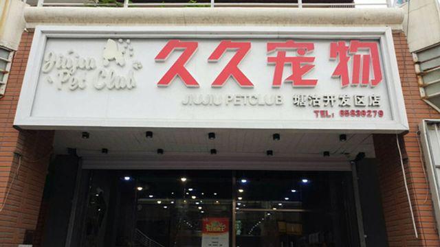 久久宠物(滨海店)