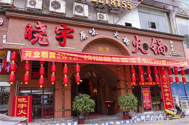 晓宇火锅(南河店)